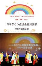 日本ダウン症協会香川支部20周年記念公演