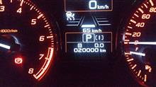 20,000km のキリ番 ゲッチュ (((o(*゚▽゚*)o)))