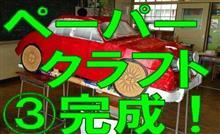 ペーパークラフト2015その3(最終回 展示編)