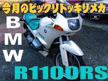 今月のビックリドッキリメカ 「BMW R1100RS」 (2015年10月)