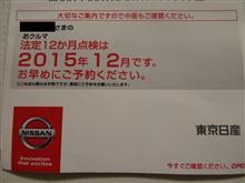 ルノー・サービスサテライト墨田
