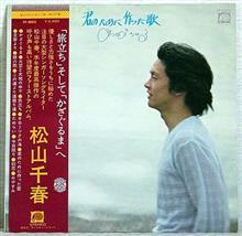 昭和の歌、この一曲 「君のために作った歌」