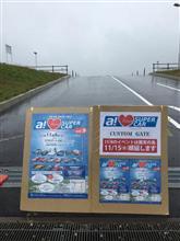 雨天の為次週15日(日)に順延致します!