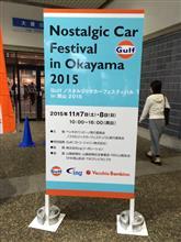 ノスタルジックカー フェスティバル in 岡山