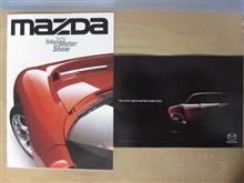20年前のマツダさんの晴れ舞台にzoom! zoom!