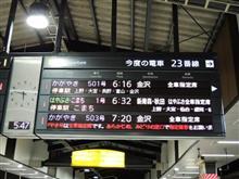 雨の金沢撮影会2泊3日、往復グランクラスの旅