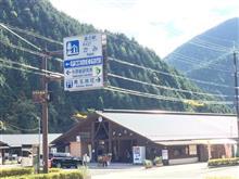 加美町 道の駅