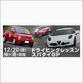 12/20袖ヶ浦で安全運転& ...