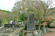 高源寺境内