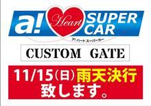 15日雨天決行致します!!a!Heart SUPERCAR vol.9