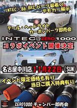11月22日アップガレージ名古屋中川店でイベント開催!