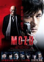 映画「劇場版 MOZU」を観ました(^◇^)