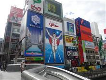 大阪行ってきたんやで