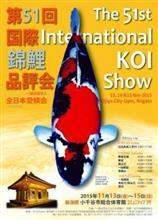 第51回国際錦鯉品評会