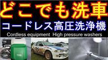 どこでも洗車!コードレス高圧洗浄機 日立工機AW18DBL(LJC)