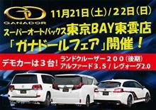 SA東京ベイ東雲で「ガナドールフェア」開催!マフラー50本の大量在庫!デモカーも3台!