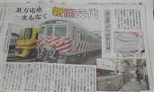 京王の貨車、新旧交代せまる