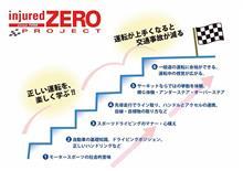 太田校長が考える「ドライバーの意識」を高める必要性とは?