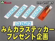 みんカラステッカー プレゼント企画→【イイね!】で申し込み完了 2015.11.16