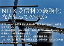 NHK受信料の義務化などもってのほか