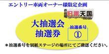 「お台場旧車天国」 大抽選会 更に賞品追加!