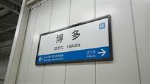 福岡出張中
