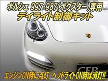 ポルシェ997・987(ボクスター)専用品発売!!
