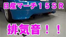 【動画】マーチ15SRの排気音!!【今と昔w】