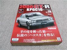 週刊ハコスカGTR  Vol.25