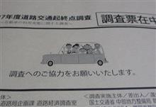 道路交通起終点調査の資料が送られてきた。
