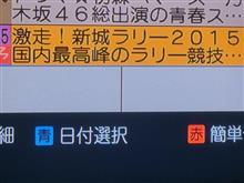 BSジャパン14時から