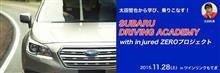 「太田哲也から学び、乗りこなす!SUBARU DRIVING ACADEMY with injured ZEROプロジェクト」の教習車決定!