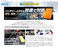 みんカラ冬のカーグッズ&モニター企画【ZELLA】