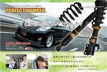 愛知県近郊でパーフェクトダンパー購入なら♪