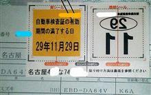 チラ裏 : 車検更新期限@今週中 (エディックス & エブリイ)