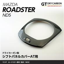 マツダロードスター用カーボン新商品販売開始しました