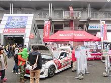 ご来場誠にありがとうございました!トヨタ ガズーレーシング フェスティバル 2015