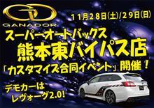 SA熊本東バイパスイベントで、ガナドールマフラー展示販売!在庫も多数あり!