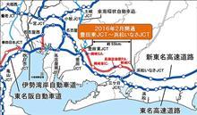 新東名:浜松以西の開通が2016年2月予定!!