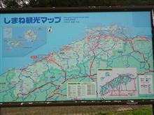 米子遠征(1日目)