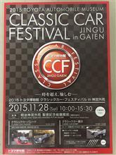 明日はトヨタ博物館主催のクラシックカーフェスティバル