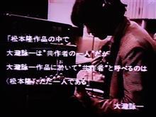 「風をあつめて~風街レジェンド2015 Live at 東京国際フォーラム」