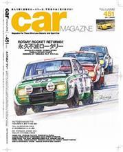 本日発売のCar magazine に掲載