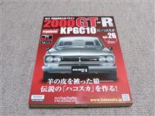 週刊ハコスカGTR  Vol.26