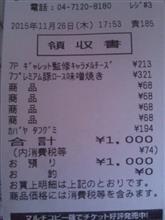 千円ピッタリの件