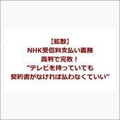 【売国NHK】NHKが裁判で ...
