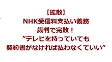 【売国NHK】NHKが裁判で「完敗」