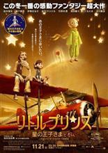 映画「リトルプリンス 星の王子さまと私」を観ました(^◇^)