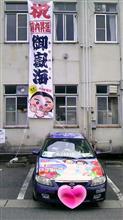 上松町役場と私の車!(^o^)/…