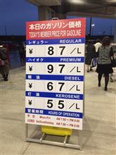 えっ?愛知でガソリン価格競争?